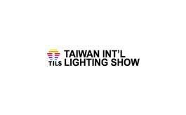 臺灣國際照明展覽會TILS
