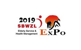 上海国际养老服务业暨健康管理博览会