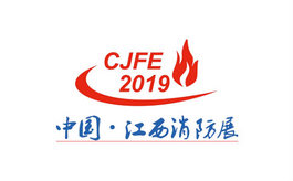 江西消防展覽會