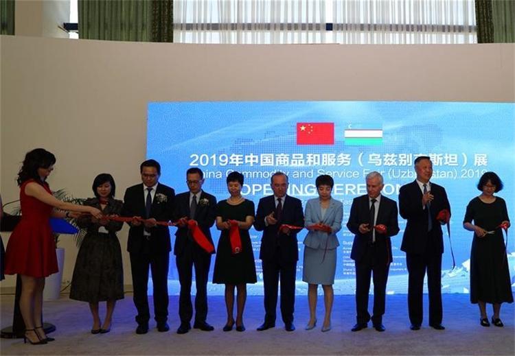 首屆中國商品和服務展在烏茲別克斯坦舉辦