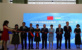 首届中国商品和服务展在乌兹别克斯坦举办
