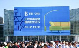 呈现三大亮点 第三届北京家居展即将开幕