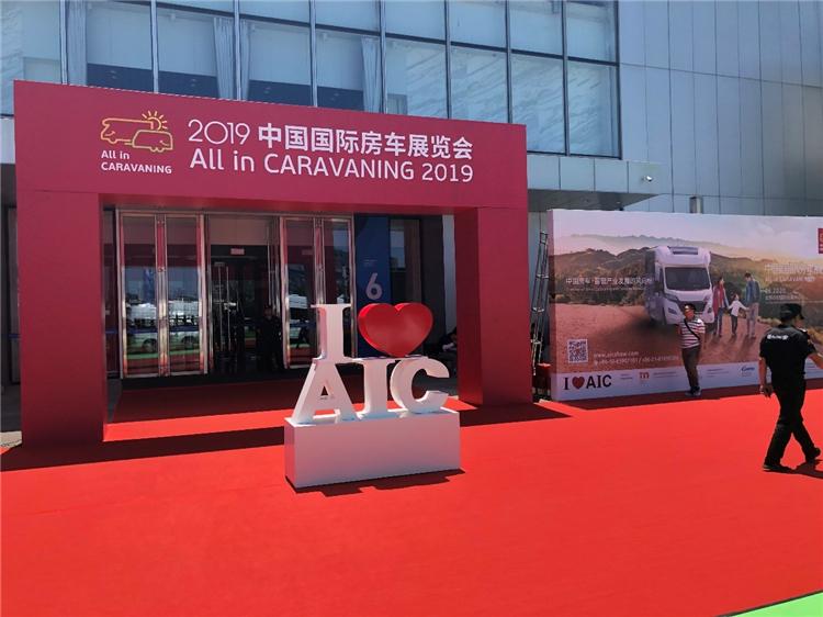大牌云集!2019北京房车展盛大举办