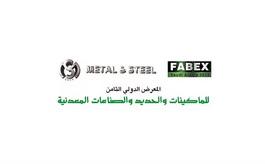 沙特利雅得金属加工及冶金钢铁展览会Metal&Steel