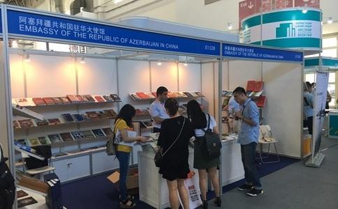 北京国际图书展览会