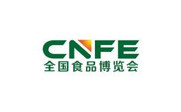 济南食品展览会CNFE