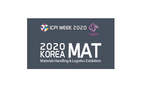 韩国首尔物流产业展览会KOREA MAT