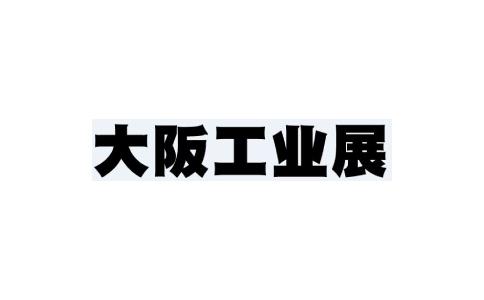日本大阪上海快三开奖结果会Manufacturing World