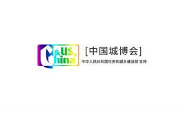 中国(北京)城市建设展览会