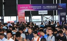 2019上海顯示技術展震撼上演!