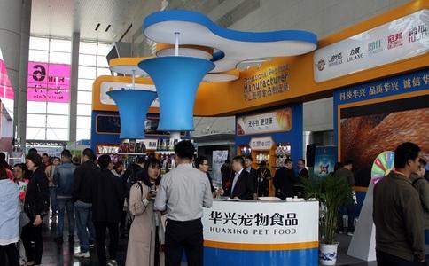 郑州中原宠物产业展览会