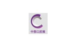 郑州口腔设备与材料展览会