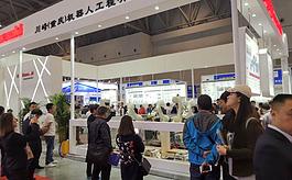 重庆国际半导体展览会