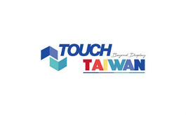 台湾显示器展览会Touch Taiwan