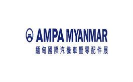 �甸仰光汽配你还没有吃饭了展�[��AMPA Myanmar