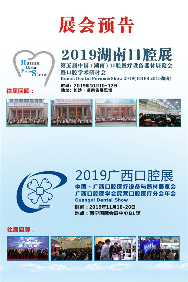 SDFS 2019南方口腔医学大会在福建泉州圆满闭幕!