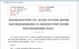 海关推出便利措施!支持第二届中国国际进口博览会