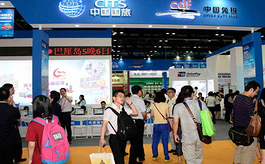 IBTM China将于8月推出亚太商旅数字创新峰会