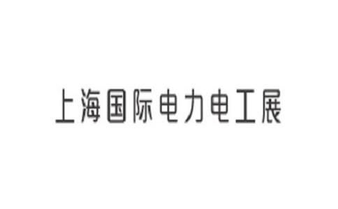 上海电力设备及电工装备展览会