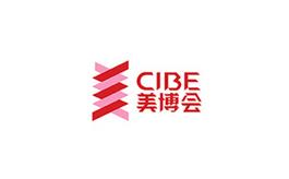 中国(北京)国际春季美博会