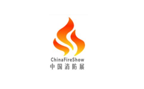 中国(福建)国际消防设备技术及应急安全产品展览会