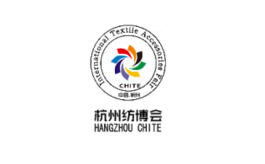 杭州国际纺织服装供应链博览会