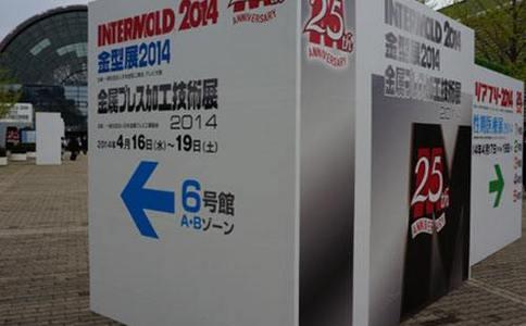 日本名古屋模具展览会INTERMOLD