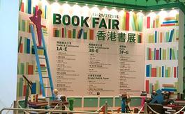 第30屆「香港書展」及第3屆「香港運動消閑博覽會」同期圓滿閉幕