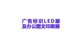 长春广告标识及LED照明优德88