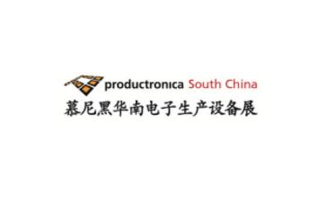 深圳国际电子展览会