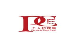 上海国际个人护理用品展览会