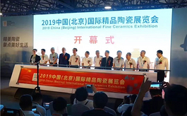北京精品陶瓷展览会:向新中国成立70周年献礼!