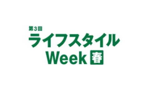 日本东京餐厨用品展览会Table and Kitchenware