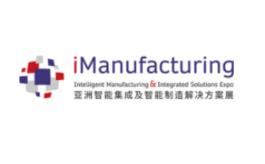 中国(上海)国际智能集成及智能制造展览会iManufacturing