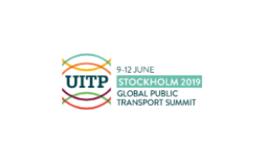 瑞典斯德哥爾摩公共交通展覽會UITP