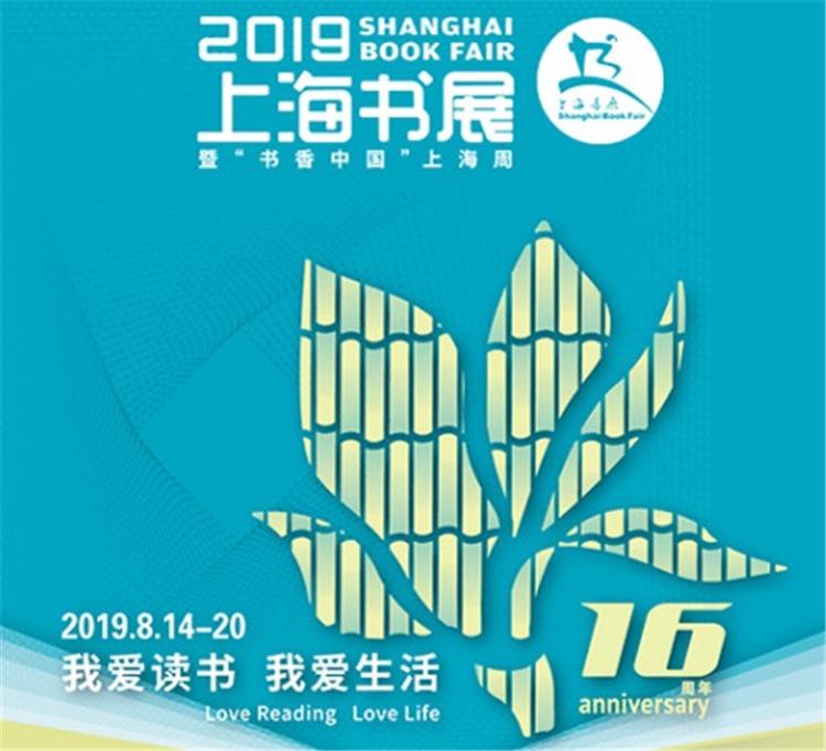 2019上海书展本周开幕  今年有哪些活动不容错过?