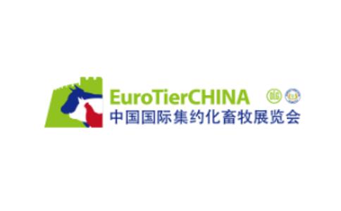 中国(青岛)国际集约化〖畜牧展览会EURO TIER CHINA