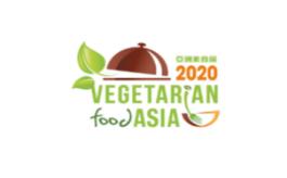 香港亞洲素食展覽會VFA