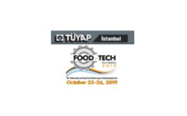 土耳其伊斯坦布爾食品加工展覽會Food Tech