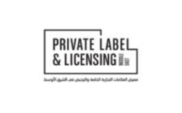 阿聯酋迪拜自有品牌及特許經營展覽會PLLME