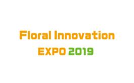 日本东京花草园艺展览会Floral Innovation Expo