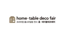 韓國大邱家居裝飾覽會Home Table Deco Fair