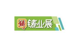 深圳國際鑄業展覽會