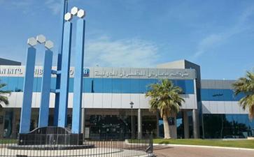 达兰国际会展中心Dhahran International Exhibition Center