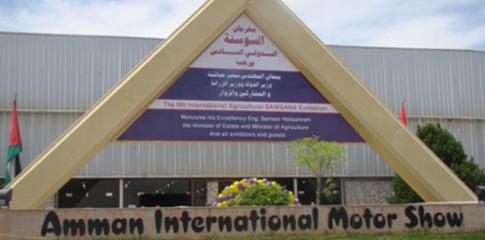 安曼國際展會中心AIMS