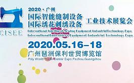 2020廣州國際智能縫制&刺繡繡花工業展覽會