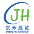 京禾展览(北京)有限公司