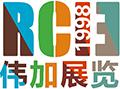 深圳市偉加展覽有限公司