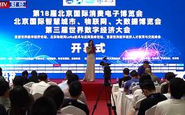CEE 2020北京智慧城市展以满馆之势火力全开提升国际影响力