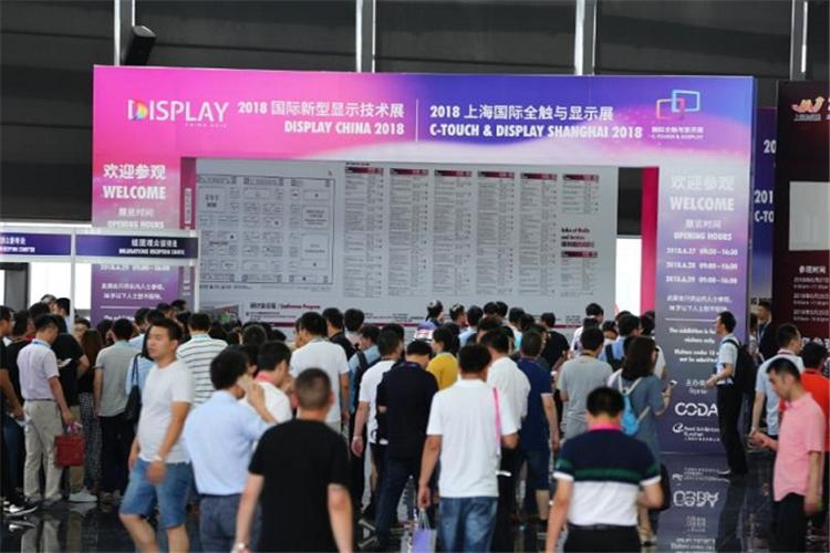 上海国际新型显示展览会